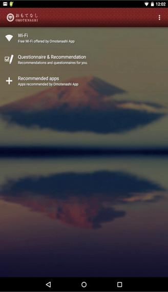 ホーム画面(朝)