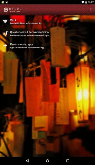 ホーム画面(夜)