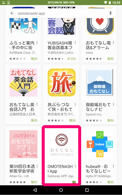 "1. Installing ""Omotenashi App"" with Android smartphones and tablets"